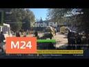 В Керчи десять человек погибли при взрыве в техникуме Москва 24