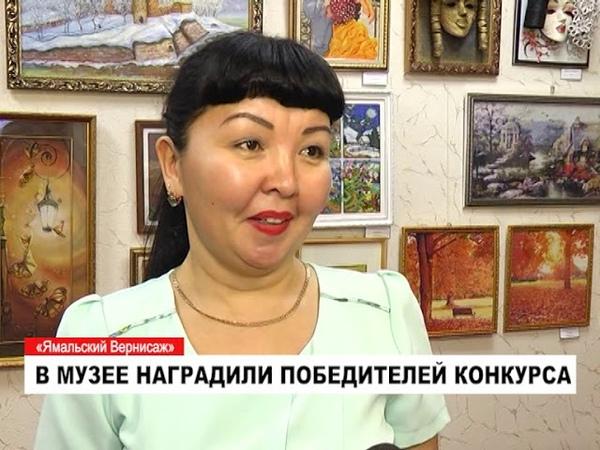 В музее наградили конкурса «Ямальский вернисаж»