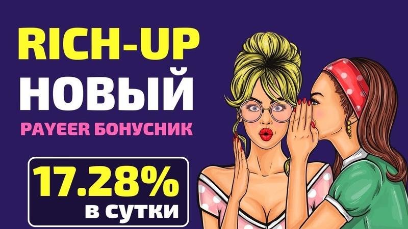Payeer БОНУСНИК - RICH UP - Бонусы на Payeer кошелек ЕЖЕСЕКУНДНЫЕ начисления
