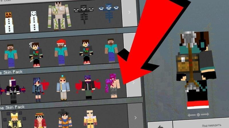 3D скины в Minecraft 1 6 на телефоне БЕЗ МОДОВ И ТЕКСТУР