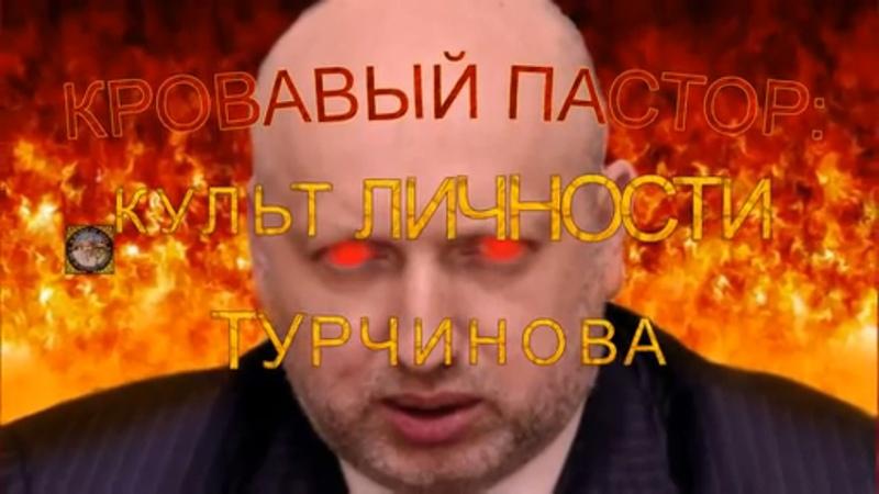 Палач Донбасса кровавый пастор Турчинов без маски