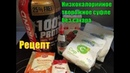 Диетическое белковое творожное суфле без сахара. Рецепт. Правильный Бодибилдинг