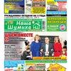 Gazeta Nasha-Shumikha