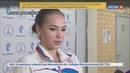 Новости на Россия 24 Фигуристы выступили в Москве на открытых контрольных прокатах