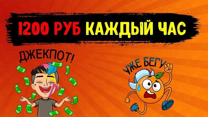 Реальный заработок в интернете 1200 руб в час. Очень быстрые деньги в интернете!