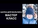 ШАПКА СПИЦАМИ МАСТЕР КЛАСС ДЕТСКАЯ ШАПКА ДЛЯ МАЛЬЧИКА
