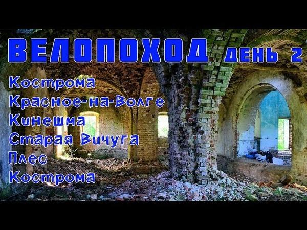 ВЕЛОПОХОД Кострома - Красное-на-Волге - Кинешма - Старая Вичуга - Плес - Костома. День 2