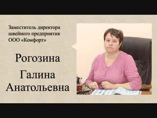 ООО Комфорт производство одежды