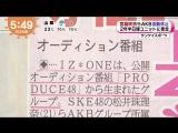 180925 Про Нако, Хитоми и Сакуру в утренних новостях Японии @ izone_girls