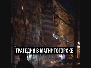 Обрушение дома в Магнитогорске