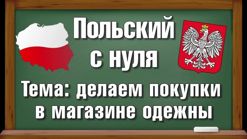 14 Выбираем платье в магазине Польский язык для начинающих Уровень А1 А2