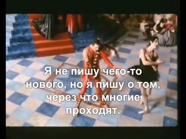 Интервью Фредди Меркьюри 1985 (русские субтитры)