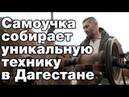 Мастер-самоучка из Дагестана собирает своими руками уникальную технику