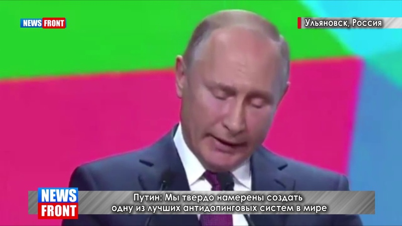 Путин Мы твердо намерены создать одну из лучших антидопинговых систем в мире
