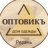 """ДОМ ОДЕЖДЫ """"ОПТОВИКЪ"""" г.Рязань"""