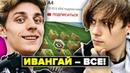 А4 vs ИВАНГАЙ БИТВА за YOUTUBE 10 МЛН ВЛАДА БУМАГИ