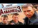 Псевдоним Албанец 3 сезон 3 серия