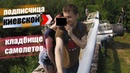 Подписчица канала Александра Киевская на КЛАДБИЩЕ САМОЛЕТОВ со мной Мой ответ хейтершам от Киевской