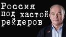 Россия под кастой рейдеров ВячеславТетёкин