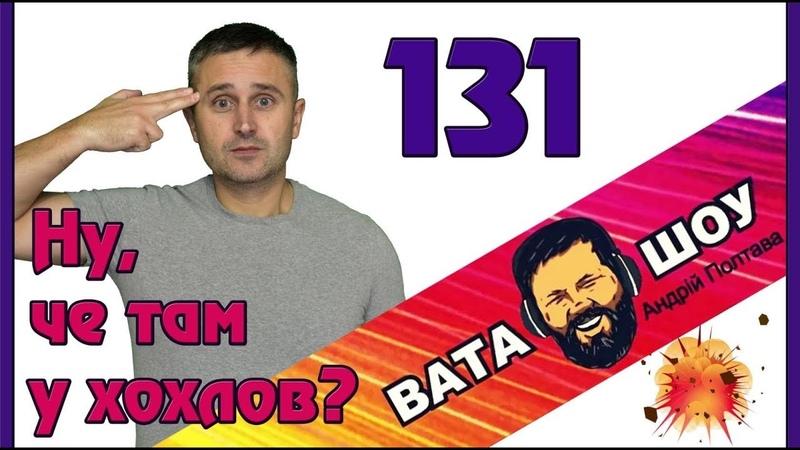Депутаты Верховной Рады переплюнули ВАТА ШОУ!