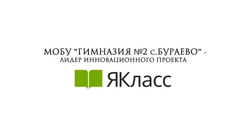 МОБУ Гимназия №2 с.Бураево - лидер инновационного проекта ЯКласс