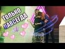 Джина x Киберсамурай - Только навсегда (Prod. Cash Money)