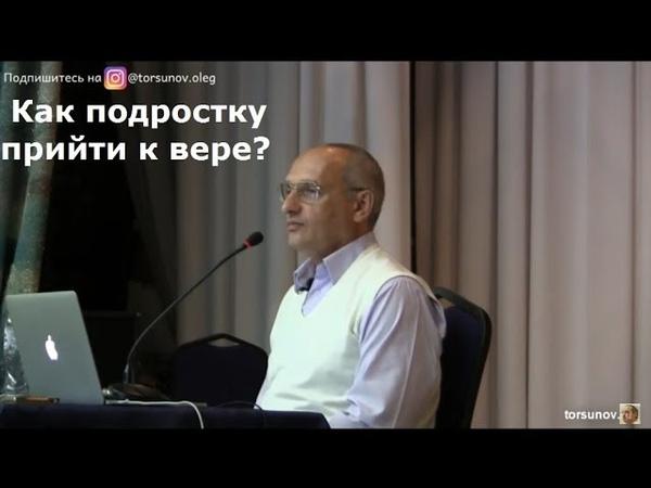 Торсунов О.Г. Как подростку прийти к вере