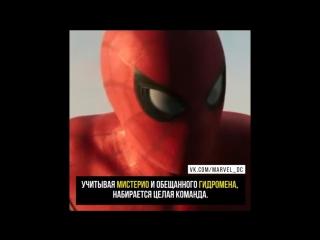 Один из ключевых злодеев Человека-паука: Вдали от дома
