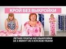 Летнее платье без выкройки за 5 минут из 4 кусков ткани Как сшить простое платье без выкройки