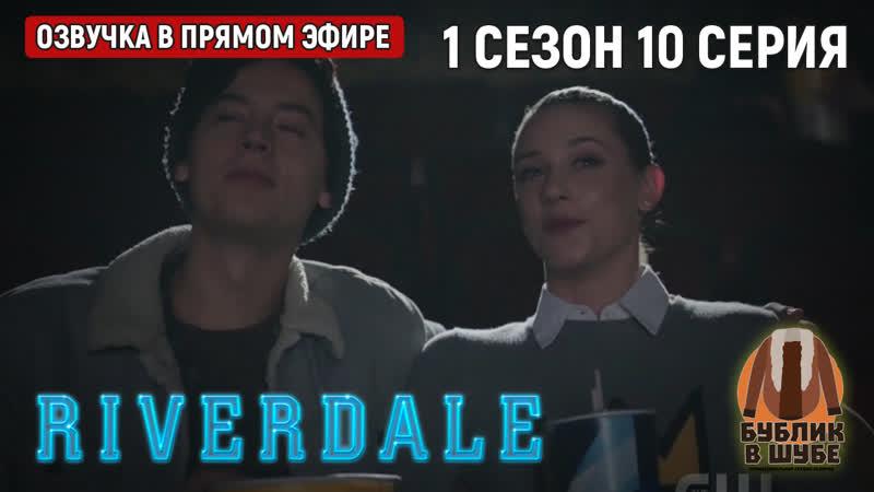 РИВЕРДЕЙЛ - ОЗВУЧКА В ПРЯМОМ ЭФИРЕ (RiverdaleРивердэйл 1 сезон 10 серия)