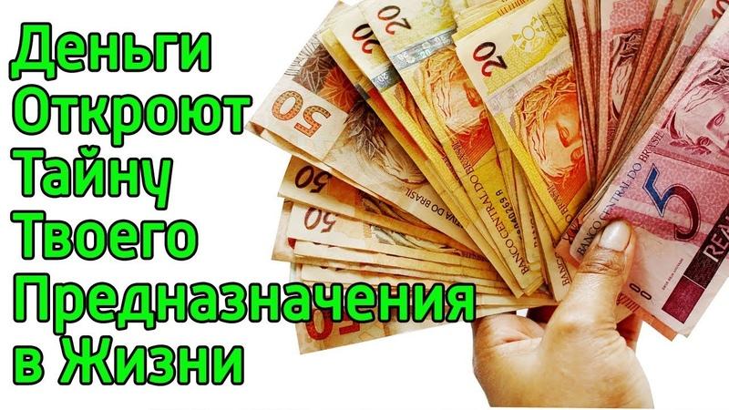 Деньги откроют Тайну твоего Предназначения в жизни– Как найти свой талант и смысл жизни через деньги