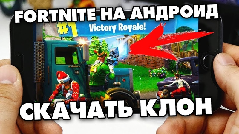 СКАЧАТЬ FOTNITE НА АНДРОИД НО НЕ ОРИГИНАЛЬНЫЙ А КЛОН - ROCKET ROYALE НА АНДРОИД