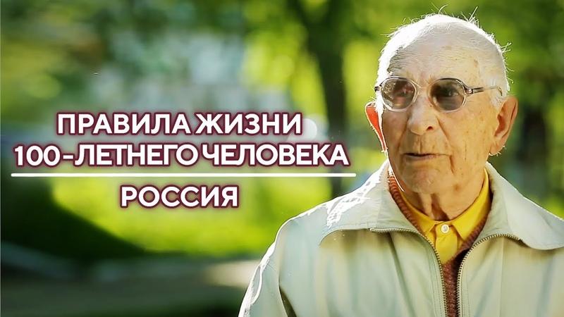 Россия Правила жизни 100 летнего человека