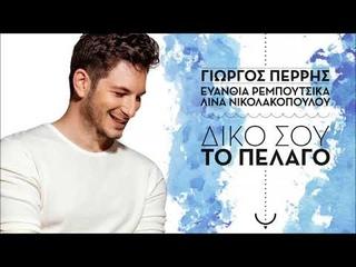 Δικό σου το πέλαγο - Γιώργος Περρής | Official Audio Release (Στίχοι)