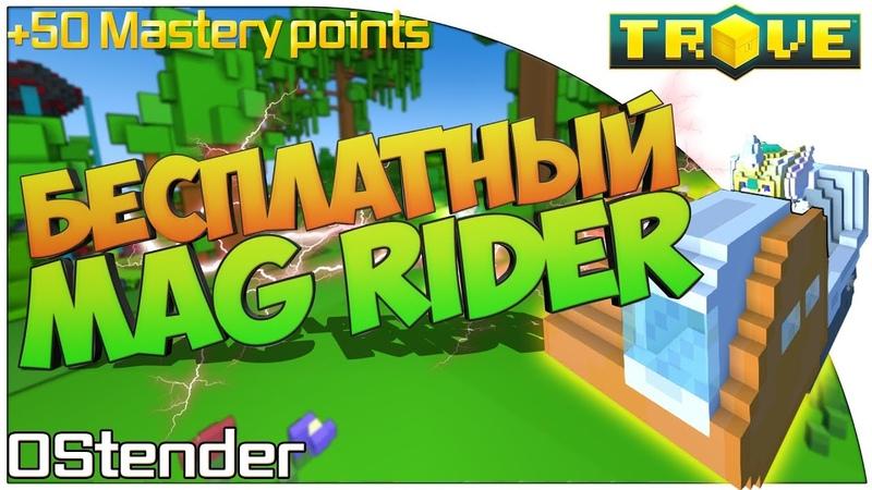 TROVE - БЕСПЛАТНАЯ ПЛЮШКА!! Халявный Mag Rider и 50 Mastery points! The Streamer Dream