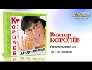 Виктор Королев - Ля-ля-тополя