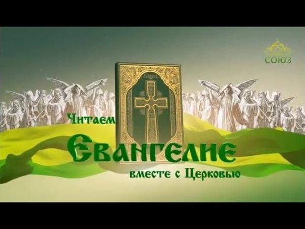 Евангелие от Луки Глава 18 ст 10 14 с иеромонахом Пименом Шевченко