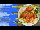 Греция Крит Вкусняшки от Эльвиры Греческая кухня Готовим сутзукакиа Вкусные котлеты без свинины