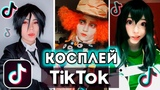 「Tik Tok」КОСПЛЕЙ 2018 ▶ ПОПУЛЯРНОЕ В ТИК ТОК ▶ ANIME ▶ COSPLAY