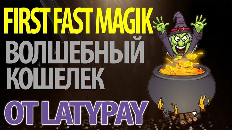 FIRST FAST MAGIC хайп почасовик на платформе LatyPay