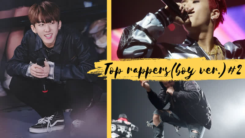 Top rappers (boy ver.) №2
