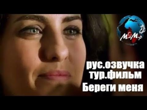 Береги меня Русская озвучка турецкий фильм 2018