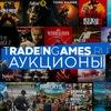 Аукционы на игры PlayStation|XBox от TradeinGame