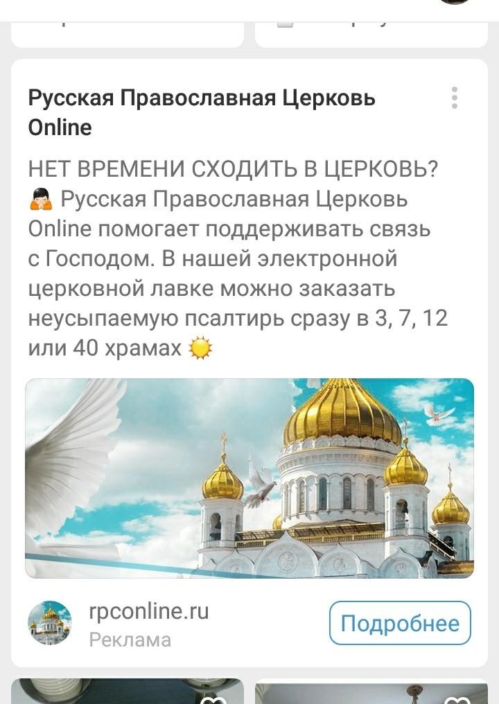 Религия онлайн