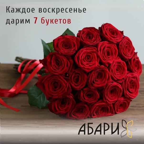 Букет цветов розыгрыш, онлайн магазинов