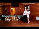 Молодожены Роман & Ирина / Свадебный танец by F.A.