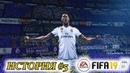 Прохождение FIFA 19 История 5 Лига чемпионов