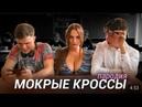 Тима Белорусских - МОКРЫЕ КРОССЫ Пародия🔥РЕАКЦИЯ