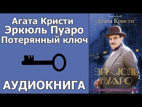 Агата Кристи Эркюль Пуаро - Потерянный ключ. Аудиокнига