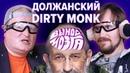 ВЫНОС МОЗГА Должанский vs Dirty Monk